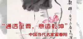 中国当代名家霍春阳:通透至要,意造乾坤