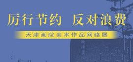 """""""厉行节约、反对浪费""""——天津画院美术作品网络展"""