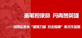 """画笔担使命 丹青赞英雄——天津市河西区美协""""凝聚力量 抗击疫情""""美术作品展"""