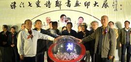 """高清图:""""津门七叟""""诗联书画印大展在中国楹联博物馆举办"""