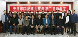 津门书画名家走进天津市陶瓷商会开展艺术交流活动