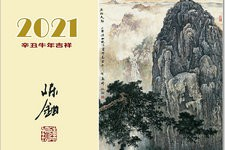 辛丑牛年吉祥——陈钢2021年奇石山水画年历