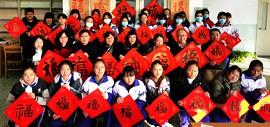 有福同享 春意融融—天津青年书画艺术研究院书画家与留津藏族同学书福迎春