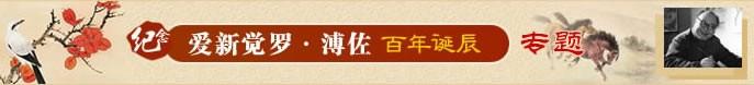 纪念爱新觉罗·溥佐百年诞辰专题