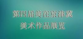 """""""美在京津冀""""——美术作品展览征稿通知"""