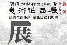 决胜全面小康 献礼建党百年——阚传好驻村帮扶纪实美术作品展