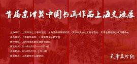 首届京津冀中国书画作品上海交流展将于5月7日在上海新华中心新空间开幕
