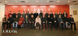 大美之艺·厚德之行——2020天津美术学院教师作品双年展(美术学类)开幕