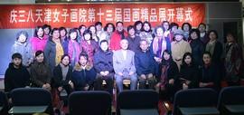 庆三八-天津女子画院第十三届国画精品展在天津政协书画艺术馆开幕