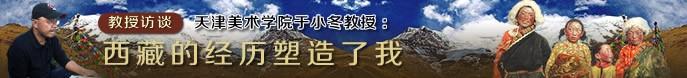 教授访谈录——访天津美术学院于小冬教授