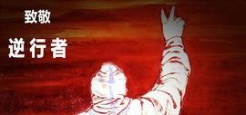 """""""抗击疫情,我们在行动""""——天津画院美术创作网络展"""