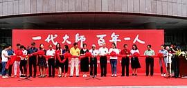孙其峰、聂义斌师生书画作品故乡展在招远展览馆举行
