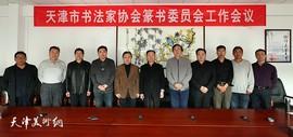 天津市书法家协会篆书委员会工作会议召开