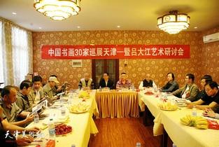 视频:中国书画30家巡展天津暨吕大江艺术研讨会