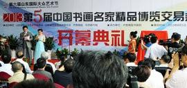 高清图:王春涛画展在齐鲁大地展津派画家风采