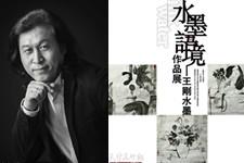 水墨语境 意在当下-王刚中国当代水墨艺术作品欣赏