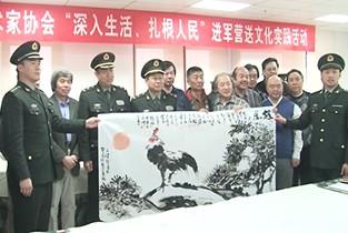 视频:天津美协主席团到警备区慰问 军民共叙鱼水情