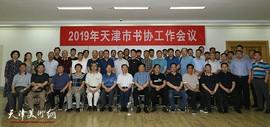 2019年天津市书协工作会议在天津市文联召开 安排部署书协近期主要工作