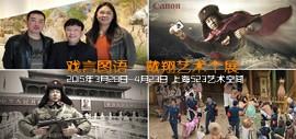 """高清图:""""戏言图语——戴翔艺术个展""""在上海523艺术空间展出"""