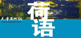 高清图:郝跃先作品特展《荷语》在天津美术馆推出