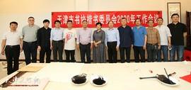 """天津市书协楷书委员会2020年工作会议暨""""书法进万家健康你我他""""主题活动举行"""