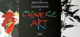 萧朗先生三十幅书画精品及文房用品将在澳大利亚国家博物馆展出