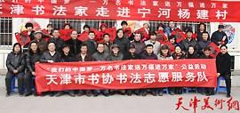 """高清图:天津市书法家走进宁河县 送""""福""""到基层"""