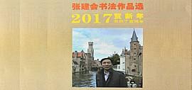 2017贺新年——张建会书法作品选