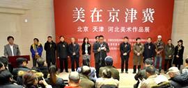 美在京津冀—北京、天津、河北美术作品展在北京炎黄艺术馆开幕