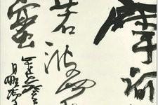尹沧海教授作品欣赏——书法篇(2007-2013年)