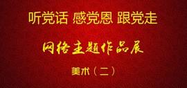 听党话、感党恩、跟党走——天津市美术网络主题作品展(二)