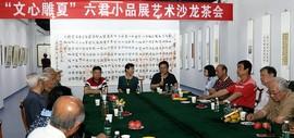 文心雕夏-六君小品展艺术沙龙茶会举行 专家学者共话文心