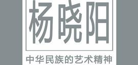 杨晓阳4月26日在天津美术学院主讲《中华民族的艺术精神》