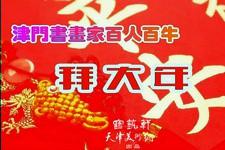 辛丑吉祥 | 津门书画名家百人百牛拜大年