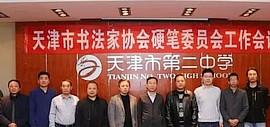 天津市书法家协会硬笔委员会工作会议召开