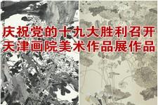 """""""庆祝党的十九大胜利召开-天津画院美术作品展""""作品欣赏"""