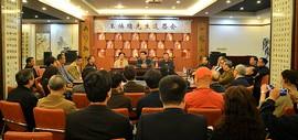 著名诗词家王焕墉先生追思会在天津市楹联学会举行