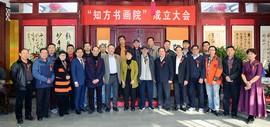 天津知方书画院揭牌 著名书法家张长勇任院长