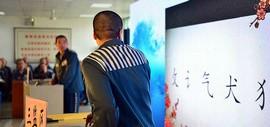 用汉字书写人生 天津西青监狱举行汉字拼写大会