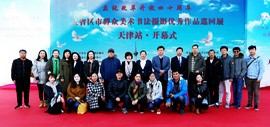 五省区市群艺馆联袂主办群众美术书法摄影优秀作品巡展天津站开幕