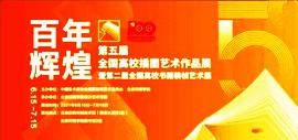 天津师大七名研究生作品入选第五届全国高校插图艺术暨第二届书籍装帧艺术展