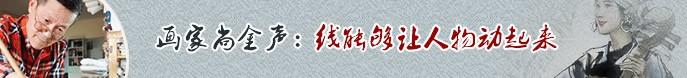 著名画家尚金声做客天津美术网访谈