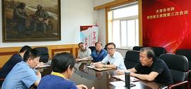 天津市书协第四届主席团第三次会议在天津市文联召开