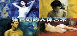 高清图:中国著名油画家张世范的人体艺术