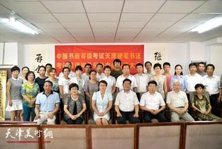 视频:天津硬笔书法考试培训河北区分中心挂牌
