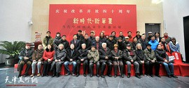 新时代·新笔墨——当代中国画名家学术邀请展在天津现代美术馆开幕
