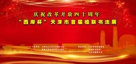 """""""西岸杯""""天津市首届楹联书法展将于10月20日在天津美术馆开幕"""