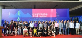 青春·担当-2018山东青年美术力量系列展(天津站)在天津美术馆开幕
