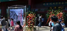 高清图:孟宪奎《蒙·大山情》画展亮相天津水上公园