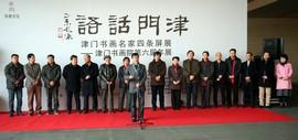 津门书画名家四条屏展在天津美术馆开幕 彰显津派书画实力